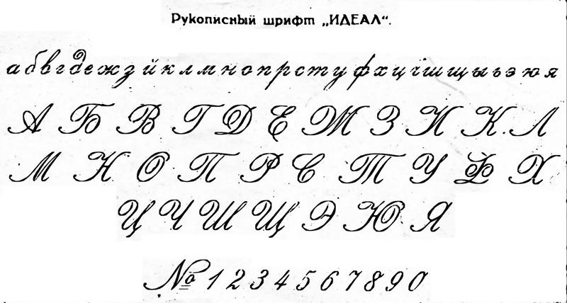 Курсив Шрифт Русский