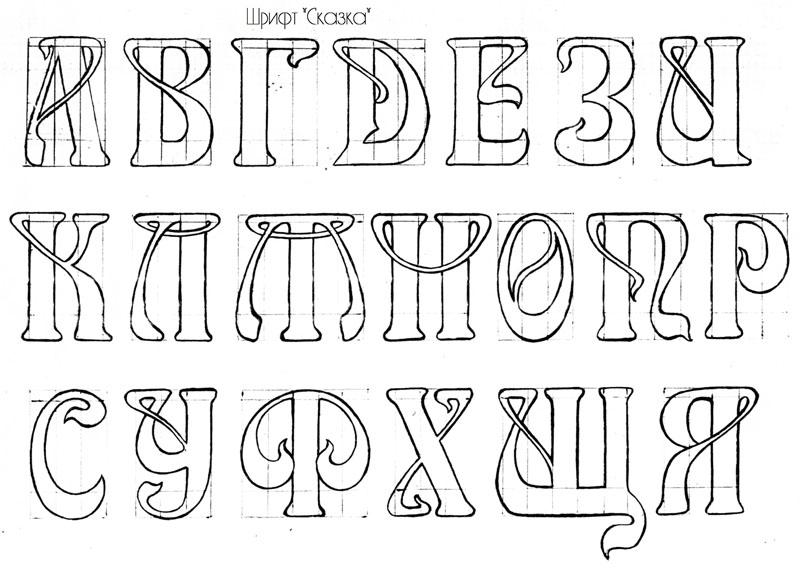 Красивые Шрифты Алфавита Для Оформления