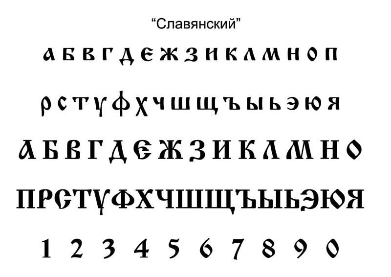 старославянского шрифта картинки